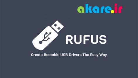 نرم افزار RUFUS