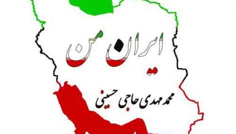 عکس مطلب ایران من