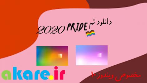 تم Pride 2020 flags (مخصوص ویندوز ۱۰)