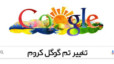 عکس مطلب آموزش تغییر تم گوگل کروم