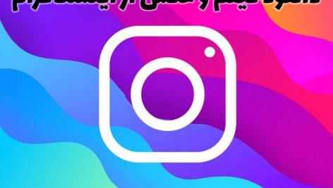 عکس مطلب آموزش دانلود فیلم و عکس از اینستاگرام