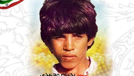 عکس مطلب شهید بهنام محمدی راد
