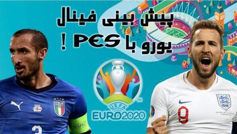 عکس مطلب پیش بینی فینال یورو با پس