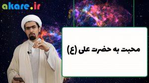عکس مطلب محبت به حضرت علی (ع)